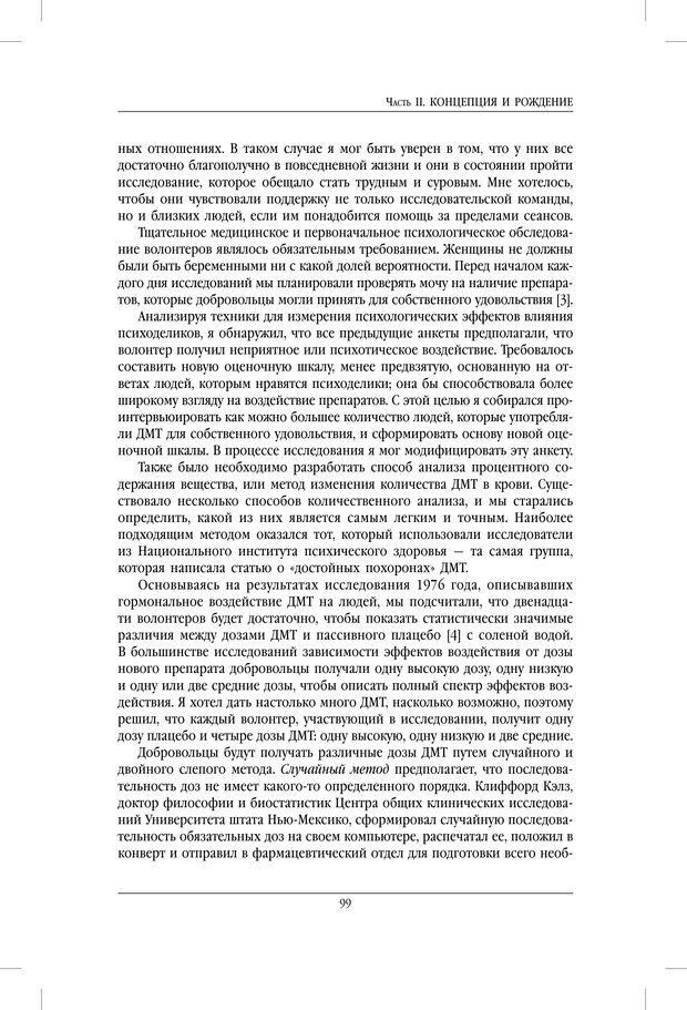 PDF. ДМТ - молекула духа. Революционное медицинское исследование околосмертного и мистического опыта. Страссман Р. Страница 94. Читать онлайн