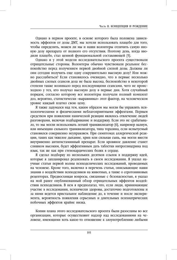PDF. ДМТ - молекула духа. Революционное медицинское исследование околосмертного и мистического опыта. Страссман Р. Страница 96. Читать онлайн