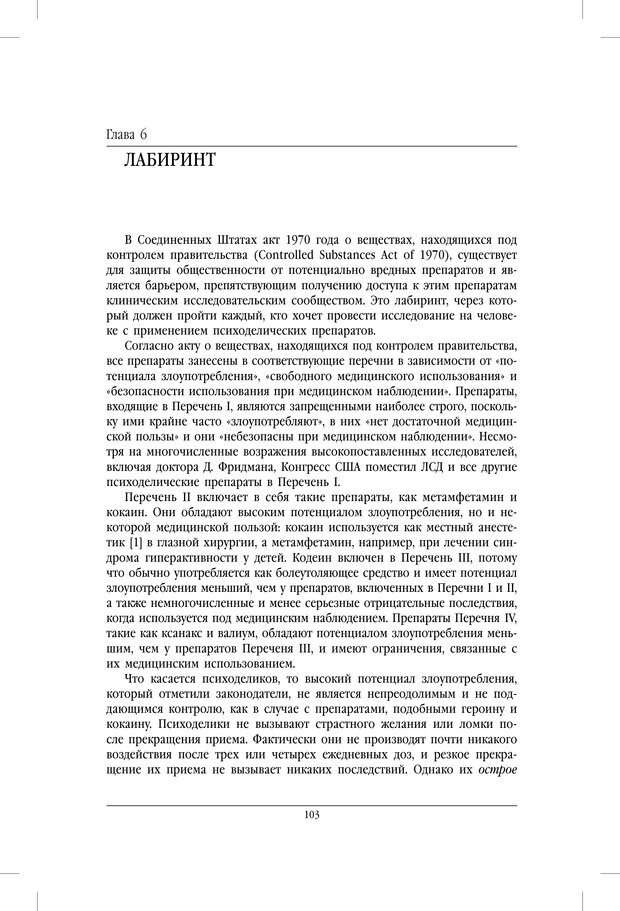 PDF. ДМТ - молекула духа. Революционное медицинское исследование околосмертного и мистического опыта. Страссман Р. Страница 98. Читать онлайн