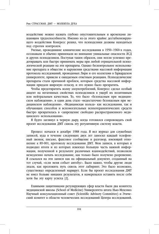 PDF. ДМТ - молекула духа. Революционное медицинское исследование околосмертного и мистического опыта. Страссман Р. Страница 99. Читать онлайн