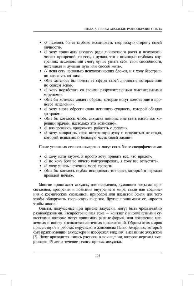 PDF. Внутренние пути во Вселенную. Путешествия в другие миры. Страссман Р. Страница 100. Читать онлайн