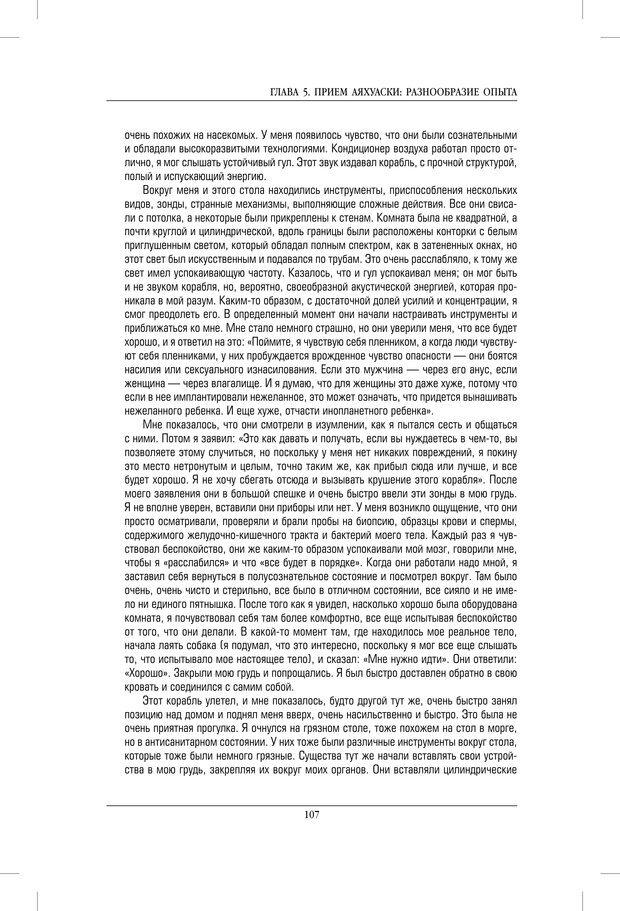 PDF. Внутренние пути во Вселенную. Путешествия в другие миры. Страссман Р. Страница 102. Читать онлайн