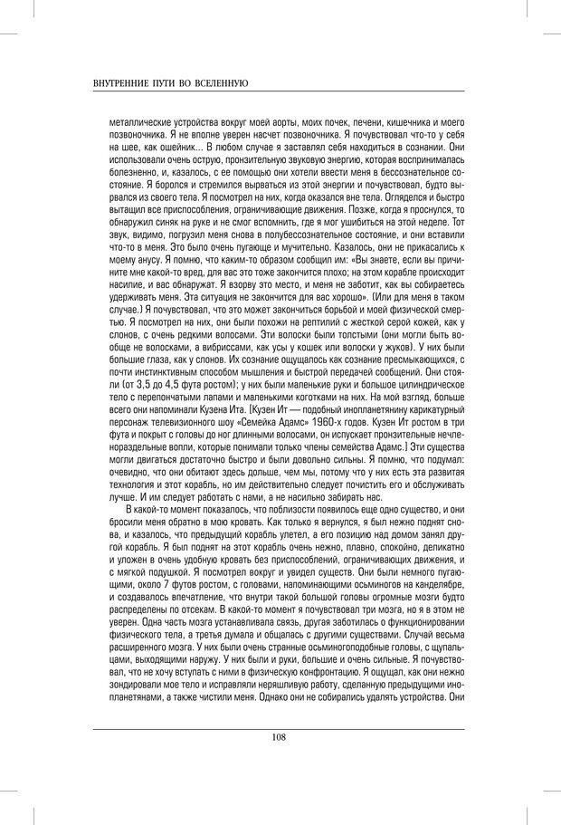 PDF. Внутренние пути во Вселенную. Путешествия в другие миры. Страссман Р. Страница 103. Читать онлайн