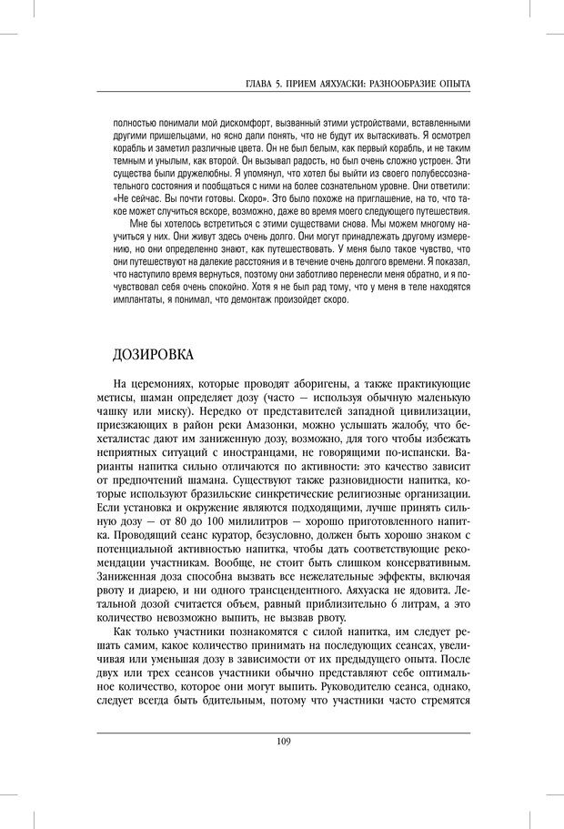 PDF. Внутренние пути во Вселенную. Путешествия в другие миры. Страссман Р. Страница 104. Читать онлайн