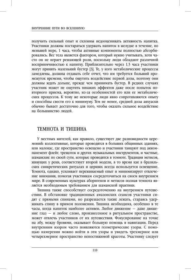 PDF. Внутренние пути во Вселенную. Путешествия в другие миры. Страссман Р. Страница 105. Читать онлайн