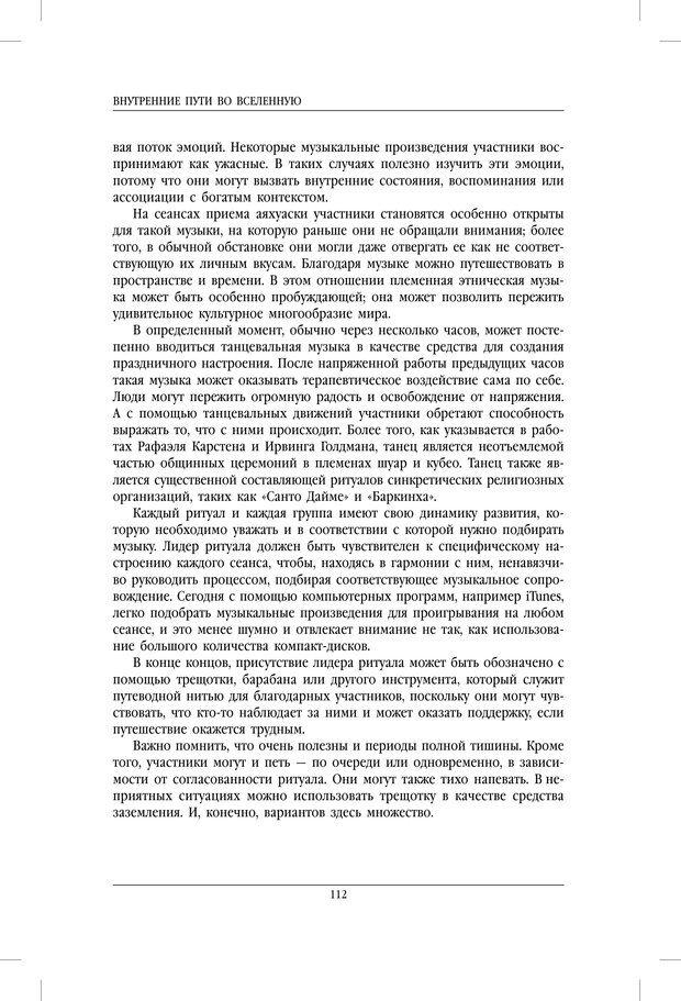 PDF. Внутренние пути во Вселенную. Путешествия в другие миры. Страссман Р. Страница 107. Читать онлайн