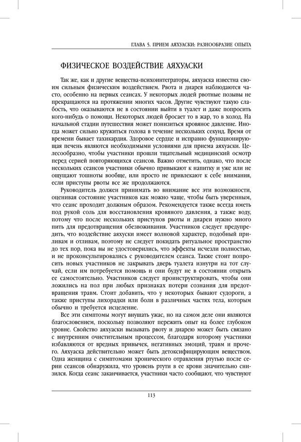 PDF. Внутренние пути во Вселенную. Путешествия в другие миры. Страссман Р. Страница 108. Читать онлайн