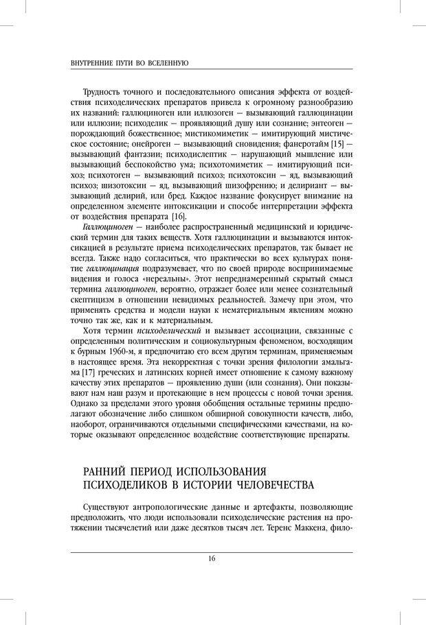 PDF. Внутренние пути во Вселенную. Путешествия в другие миры. Страссман Р. Страница 11. Читать онлайн