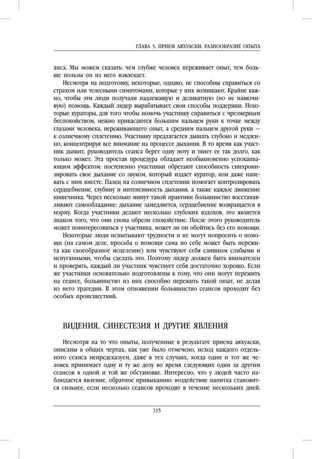 PDF. Внутренние пути во Вселенную. Путешествия в другие миры. Страссман Р. Страница 110. Читать онлайн