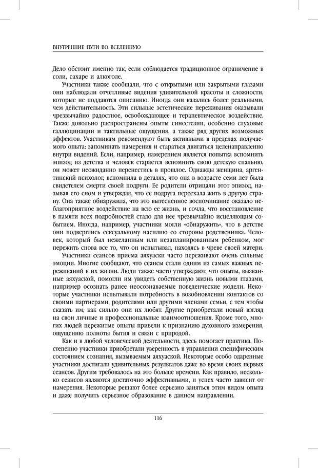 PDF. Внутренние пути во Вселенную. Путешествия в другие миры. Страссман Р. Страница 111. Читать онлайн