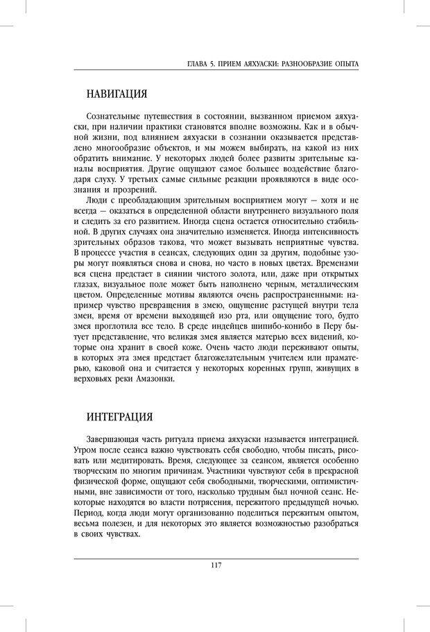 PDF. Внутренние пути во Вселенную. Путешествия в другие миры. Страссман Р. Страница 112. Читать онлайн