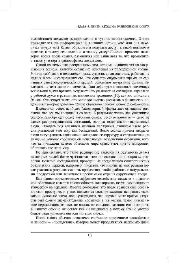 PDF. Внутренние пути во Вселенную. Путешествия в другие миры. Страссман Р. Страница 114. Читать онлайн