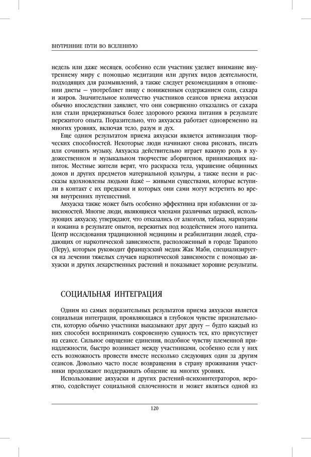 PDF. Внутренние пути во Вселенную. Путешествия в другие миры. Страссман Р. Страница 115. Читать онлайн