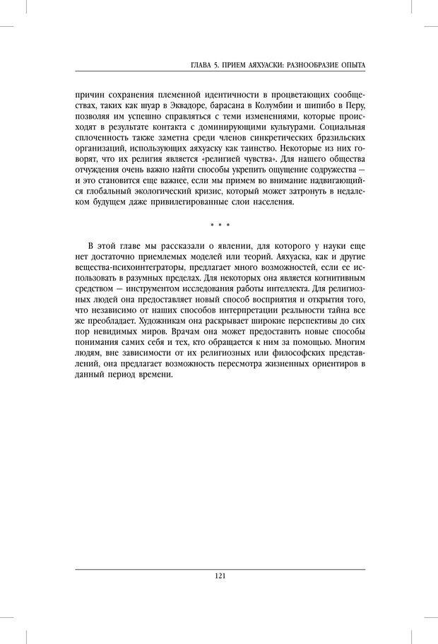 PDF. Внутренние пути во Вселенную. Путешествия в другие миры. Страссман Р. Страница 116. Читать онлайн