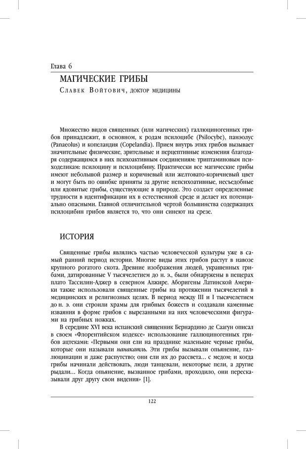 PDF. Внутренние пути во Вселенную. Путешествия в другие миры. Страссман Р. Страница 117. Читать онлайн