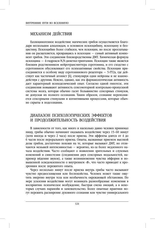 PDF. Внутренние пути во Вселенную. Путешествия в другие миры. Страссман Р. Страница 119. Читать онлайн