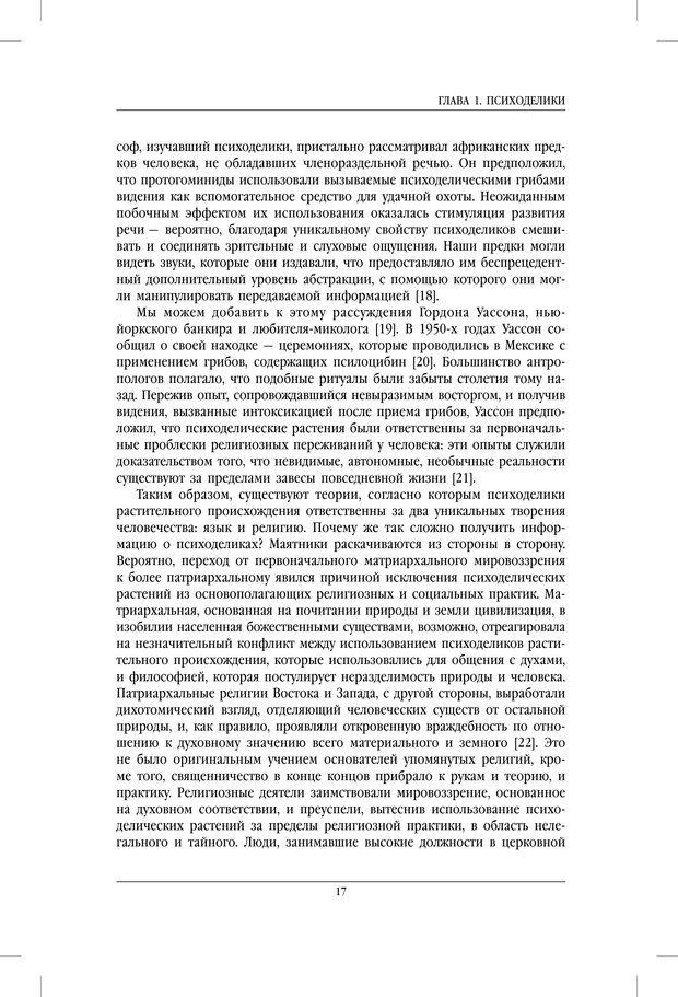 PDF. Внутренние пути во Вселенную. Путешествия в другие миры. Страссман Р. Страница 12. Читать онлайн