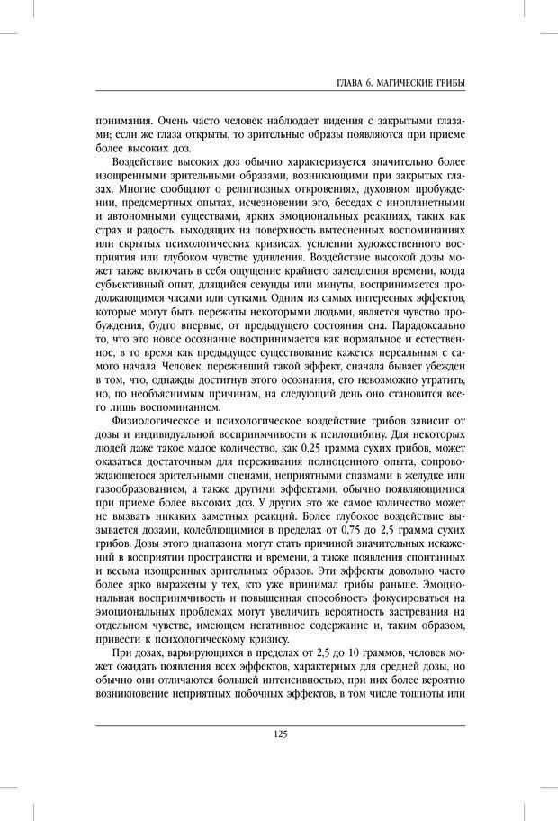 PDF. Внутренние пути во Вселенную. Путешествия в другие миры. Страссман Р. Страница 120. Читать онлайн