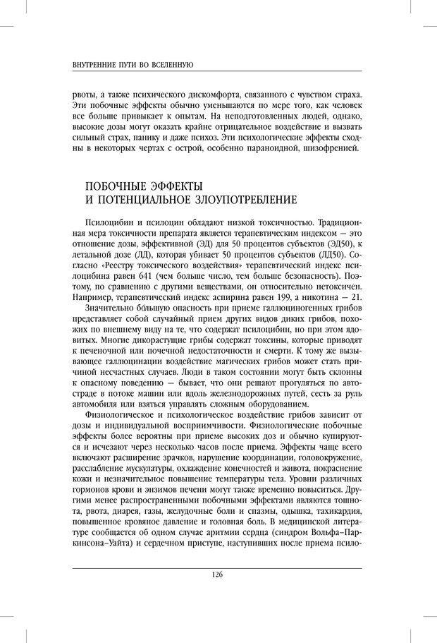 PDF. Внутренние пути во Вселенную. Путешествия в другие миры. Страссман Р. Страница 121. Читать онлайн