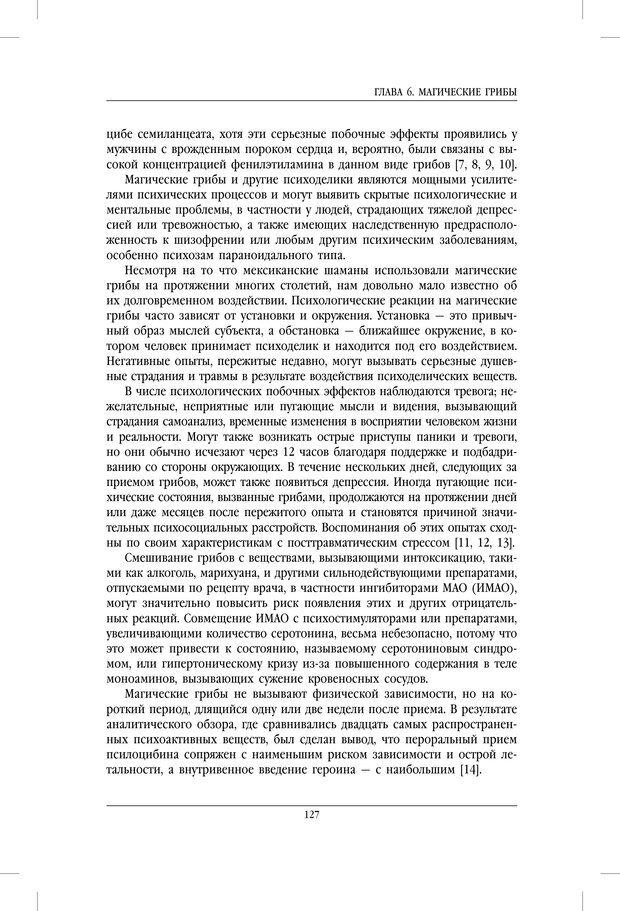 PDF. Внутренние пути во Вселенную. Путешествия в другие миры. Страссман Р. Страница 122. Читать онлайн