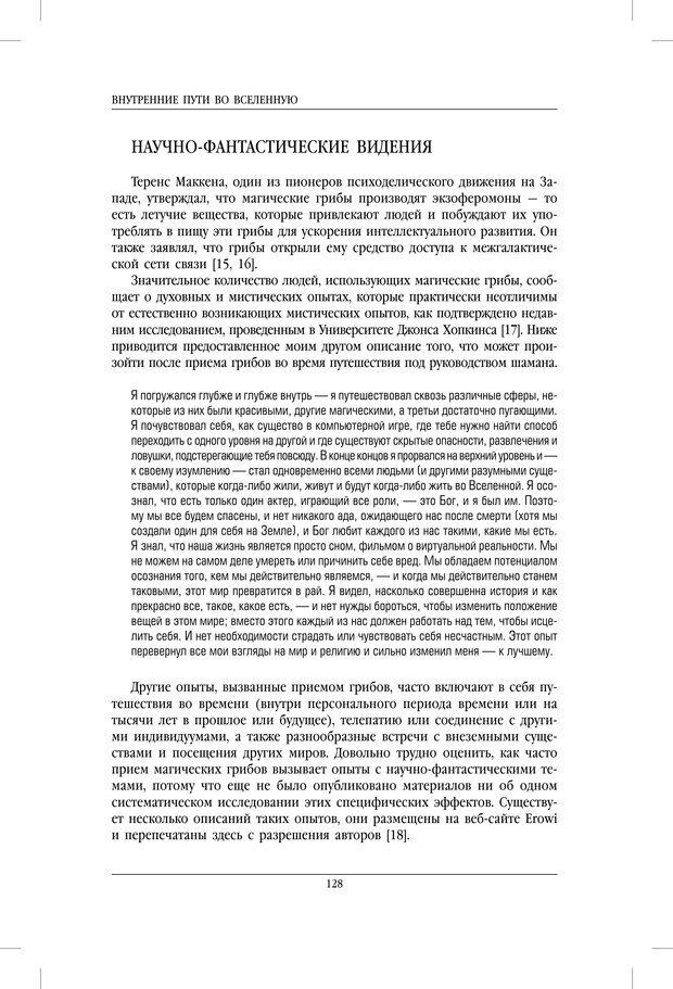 PDF. Внутренние пути во Вселенную. Путешествия в другие миры. Страссман Р. Страница 123. Читать онлайн