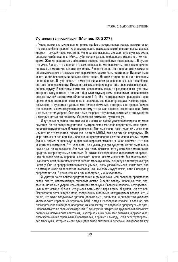 PDF. Внутренние пути во Вселенную. Путешествия в другие миры. Страссман Р. Страница 124. Читать онлайн