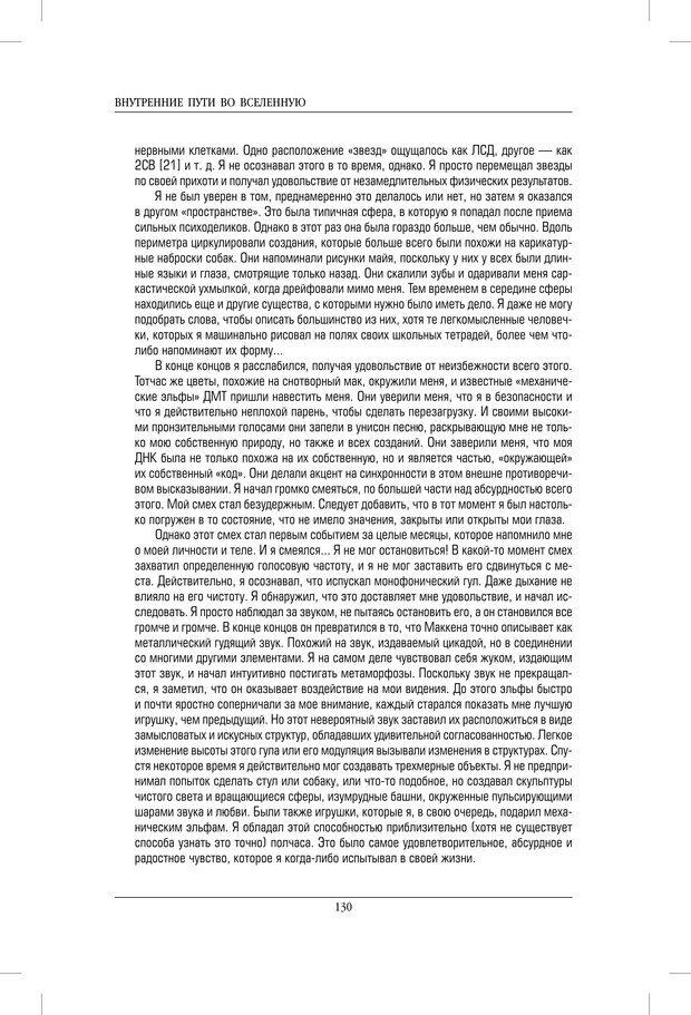 PDF. Внутренние пути во Вселенную. Путешествия в другие миры. Страссман Р. Страница 125. Читать онлайн