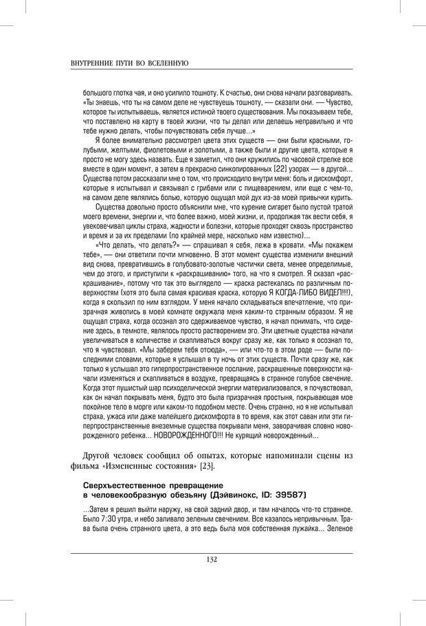 PDF. Внутренние пути во Вселенную. Путешествия в другие миры. Страссман Р. Страница 127. Читать онлайн