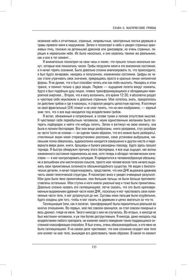 PDF. Внутренние пути во Вселенную. Путешествия в другие миры. Страссман Р. Страница 128. Читать онлайн