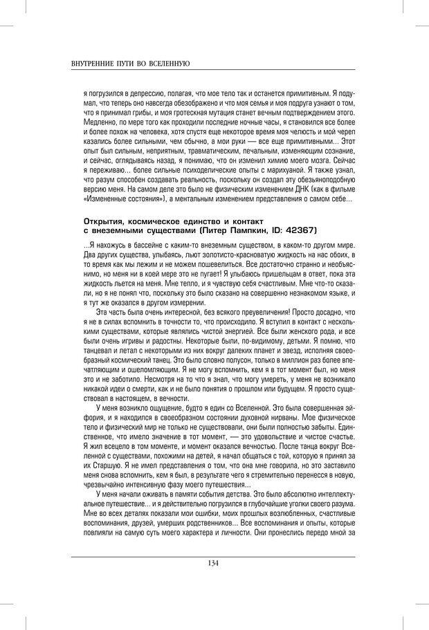 PDF. Внутренние пути во Вселенную. Путешествия в другие миры. Страссман Р. Страница 129. Читать онлайн