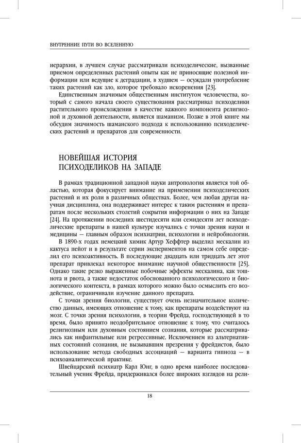 PDF. Внутренние пути во Вселенную. Путешествия в другие миры. Страссман Р. Страница 13. Читать онлайн