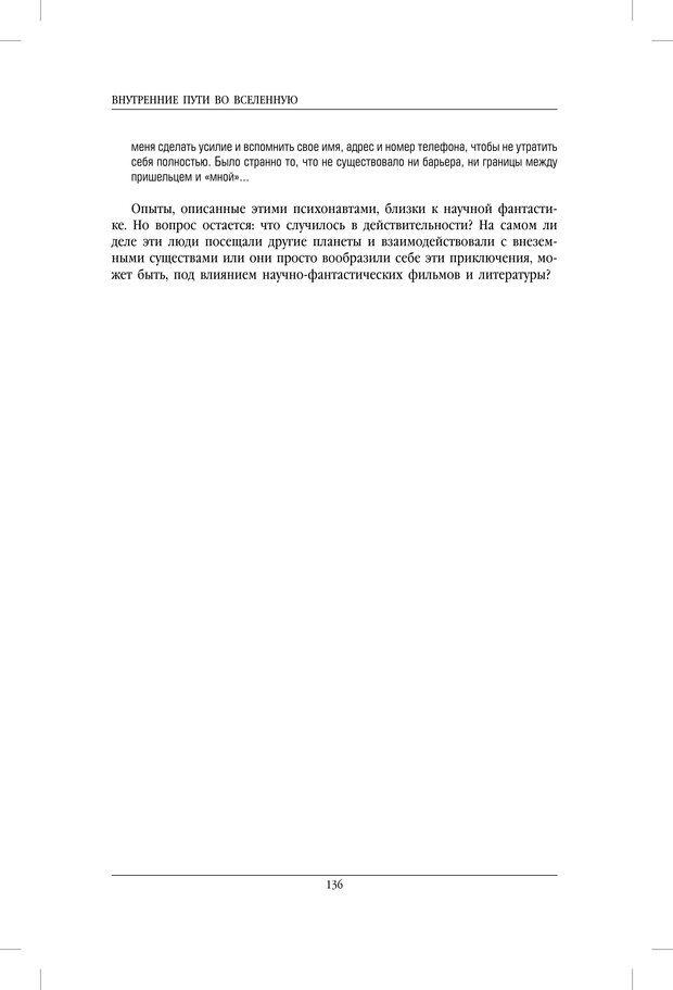 PDF. Внутренние пути во Вселенную. Путешествия в другие миры. Страссман Р. Страница 131. Читать онлайн