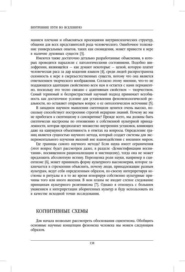 PDF. Внутренние пути во Вселенную. Путешествия в другие миры. Страссман Р. Страница 133. Читать онлайн