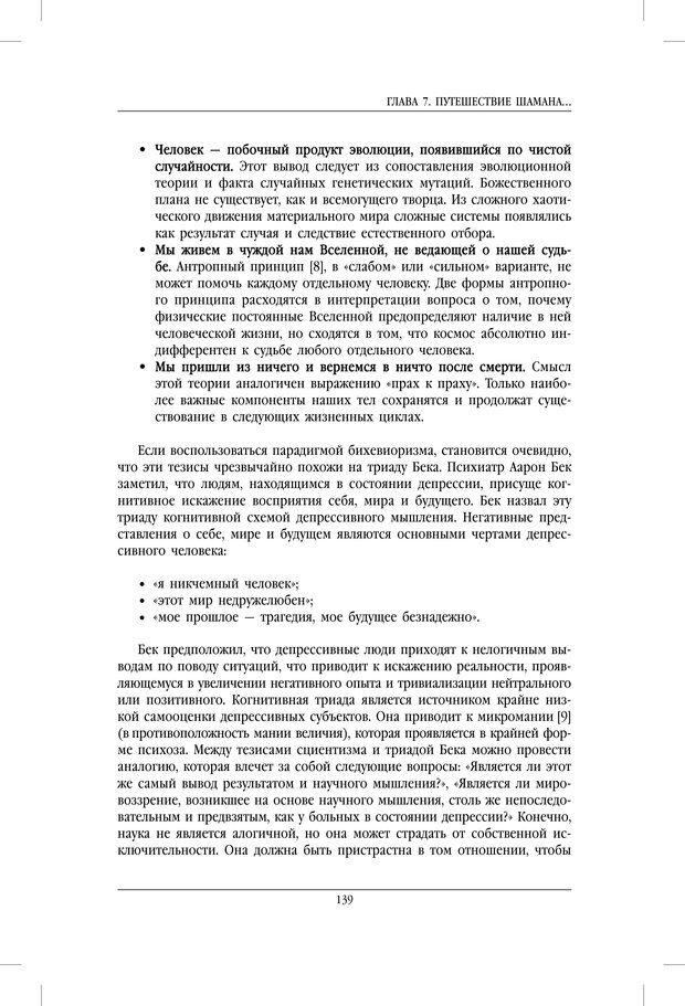 PDF. Внутренние пути во Вселенную. Путешествия в другие миры. Страссман Р. Страница 134. Читать онлайн