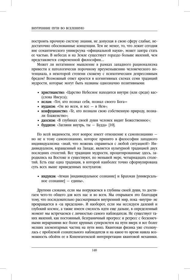 PDF. Внутренние пути во Вселенную. Путешествия в другие миры. Страссман Р. Страница 135. Читать онлайн