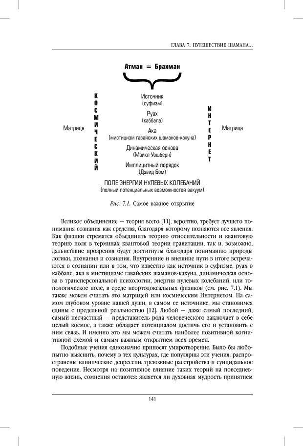 PDF. Внутренние пути во Вселенную. Путешествия в другие миры. Страссман Р. Страница 136. Читать онлайн