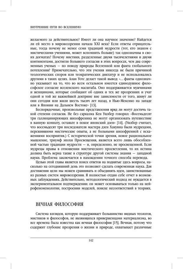 PDF. Внутренние пути во Вселенную. Путешествия в другие миры. Страссман Р. Страница 137. Читать онлайн