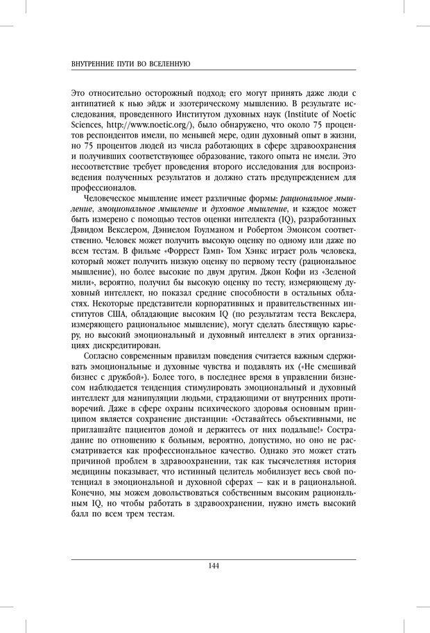 PDF. Внутренние пути во Вселенную. Путешествия в другие миры. Страссман Р. Страница 139. Читать онлайн