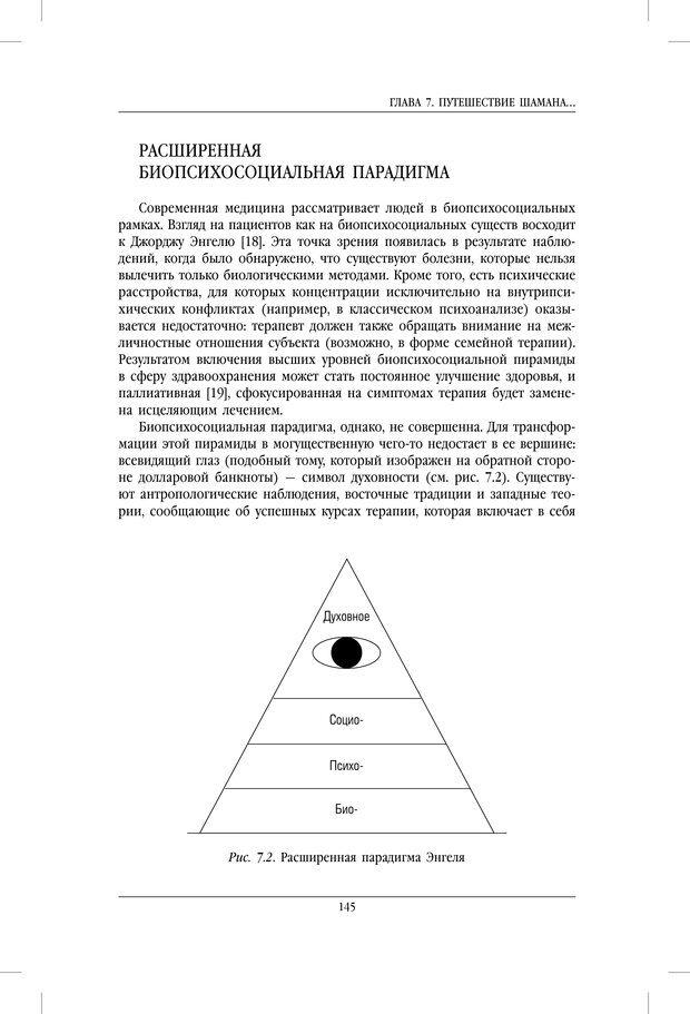 PDF. Внутренние пути во Вселенную. Путешествия в другие миры. Страссман Р. Страница 140. Читать онлайн