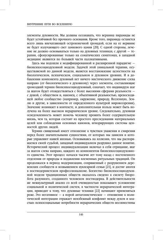 PDF. Внутренние пути во Вселенную. Путешествия в другие миры. Страссман Р. Страница 141. Читать онлайн