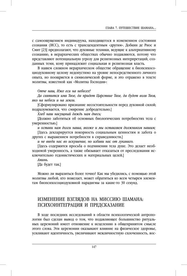 PDF. Внутренние пути во Вселенную. Путешествия в другие миры. Страссман Р. Страница 142. Читать онлайн