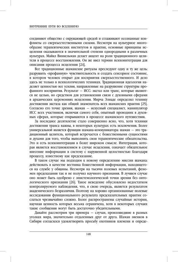 PDF. Внутренние пути во Вселенную. Путешествия в другие миры. Страссман Р. Страница 143. Читать онлайн