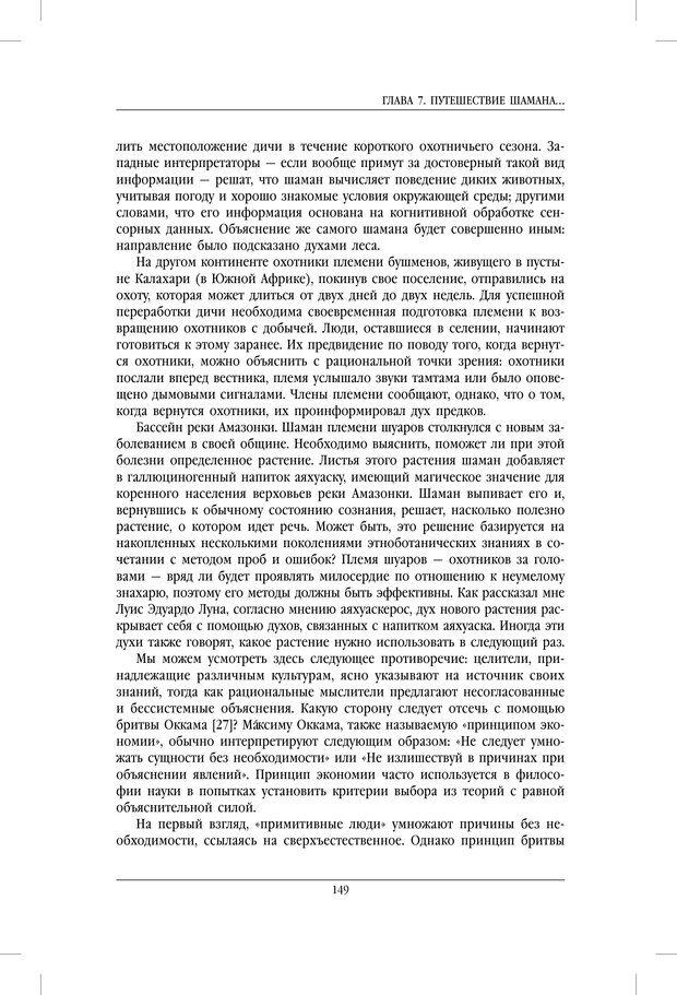 PDF. Внутренние пути во Вселенную. Путешествия в другие миры. Страссман Р. Страница 144. Читать онлайн