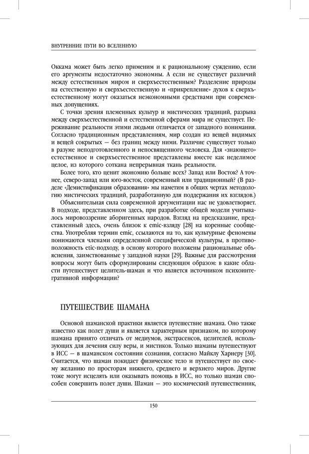 PDF. Внутренние пути во Вселенную. Путешествия в другие миры. Страссман Р. Страница 145. Читать онлайн