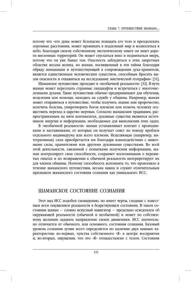 PDF. Внутренние пути во Вселенную. Путешествия в другие миры. Страссман Р. Страница 146. Читать онлайн