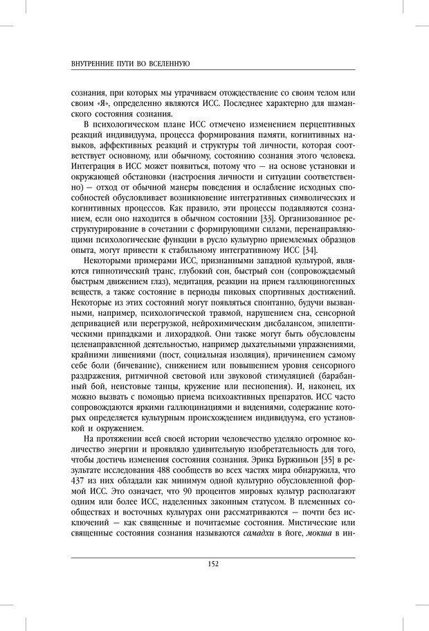 PDF. Внутренние пути во Вселенную. Путешествия в другие миры. Страссман Р. Страница 147. Читать онлайн