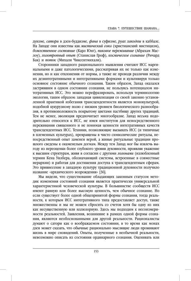 PDF. Внутренние пути во Вселенную. Путешествия в другие миры. Страссман Р. Страница 148. Читать онлайн