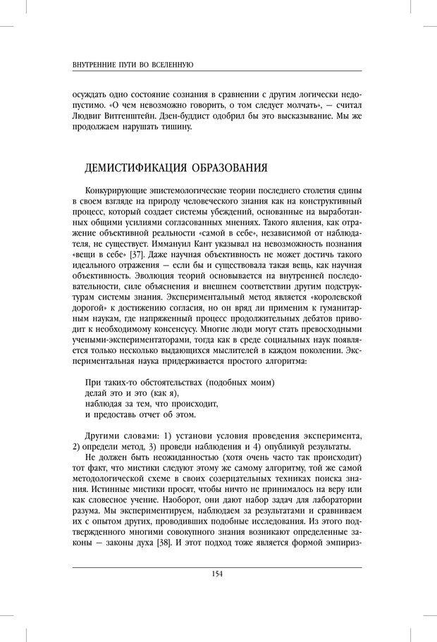 PDF. Внутренние пути во Вселенную. Путешествия в другие миры. Страссман Р. Страница 149. Читать онлайн
