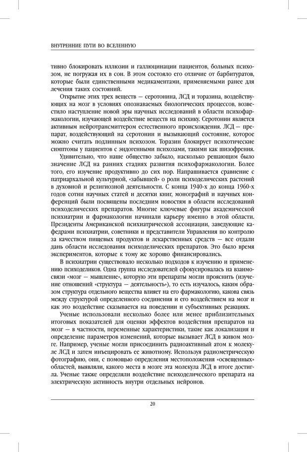 PDF. Внутренние пути во Вселенную. Путешествия в другие миры. Страссман Р. Страница 15. Читать онлайн