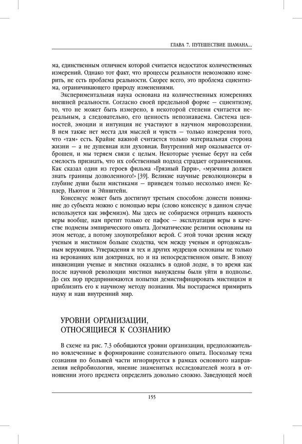PDF. Внутренние пути во Вселенную. Путешествия в другие миры. Страссман Р. Страница 150. Читать онлайн